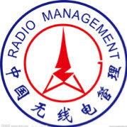 徐州无线电