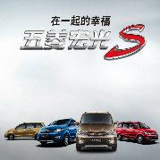 SGMW五菱宏光S
