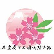 日本国驻重庆总领事馆