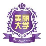 美丽大学BeautyU