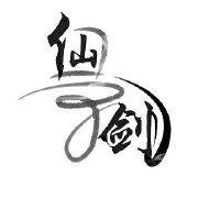 广东仙剑后援会