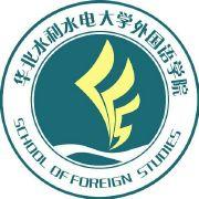 华水外语团委学生会