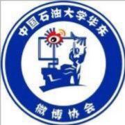 中国石油大学华东微博协会
