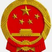 内蒙古自治区呼伦贝尔市政协党组书记、主席李才接受纪律审查和监察调查