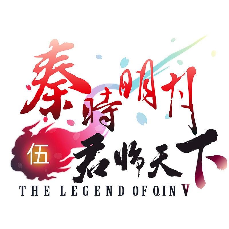 秦时明月官方微博