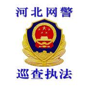 河北网警巡查执法