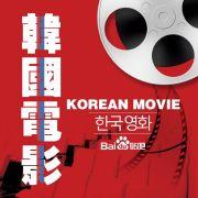 百度韓國電影吧