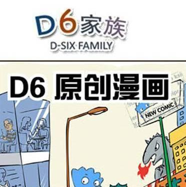 D6_漫画