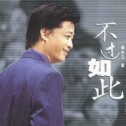崔永元的微博头像