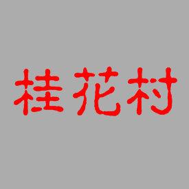 龙泉柏合镇桂hua村