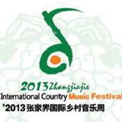 张家界国际乡村音乐周