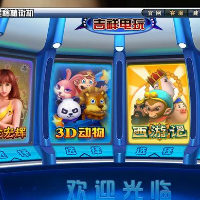 吉祥电玩官网3d动物森林舞会