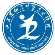 江苏省如东中等专业学校