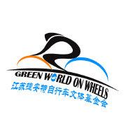 捷安特自行车文体基金会