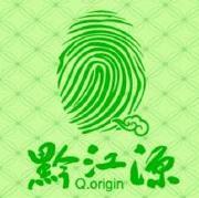 贵州黔江源贸易有限公司
