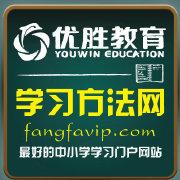 优胜教育学习方法网