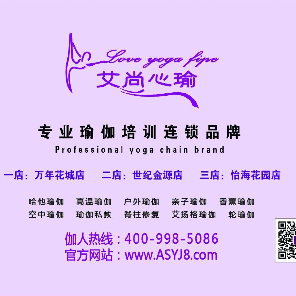 艾尚心瑜专业瑜伽培训连锁品牌的微博