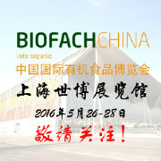 BIOFACH纽伦堡上海有机展