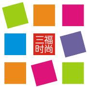 三福时尚华东大区