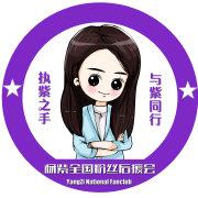 杨紫全国粉丝后援会