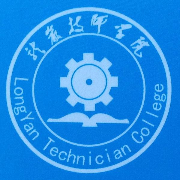 福建龙岩技师学院的微博