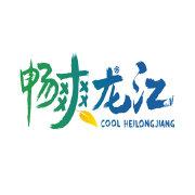 @黑龙江省旅游发展委员会