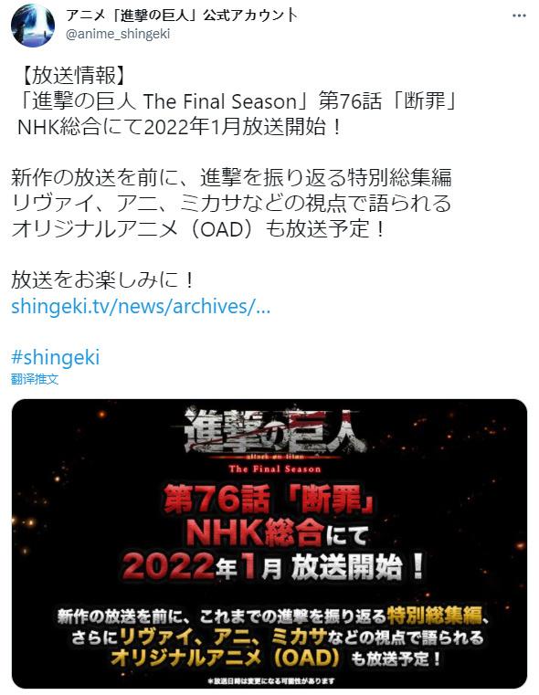 图片[2]-《进击的巨人》官推宣布:最终季Part.2 将于2022年1月播出!-Anime漫趣社