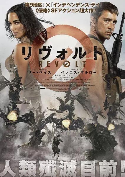 铁甲战神.Revolt.2017.HD720P中英字幕