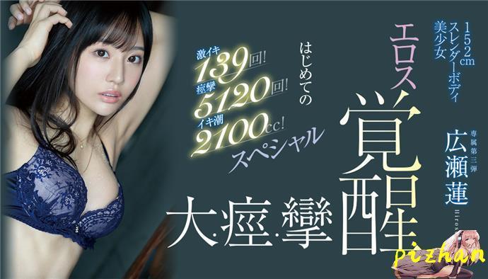 「SSIS-159」身为年薪6600万日币的广濑莲(広瀬蓮)为了这部片,疯狂练习
