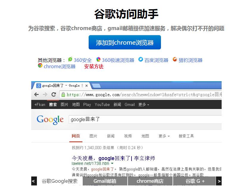 扩展推荐  谷歌访问助手扩展-帮助你访问谷歌服务