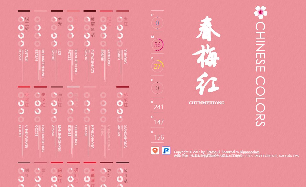 酷站  两个配色网站,中国和日本传统配色