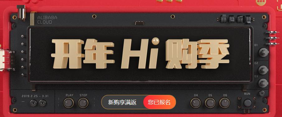 vps主机  阿里云服务器新春活动,香港新加 1H1G30M 年付144 元。