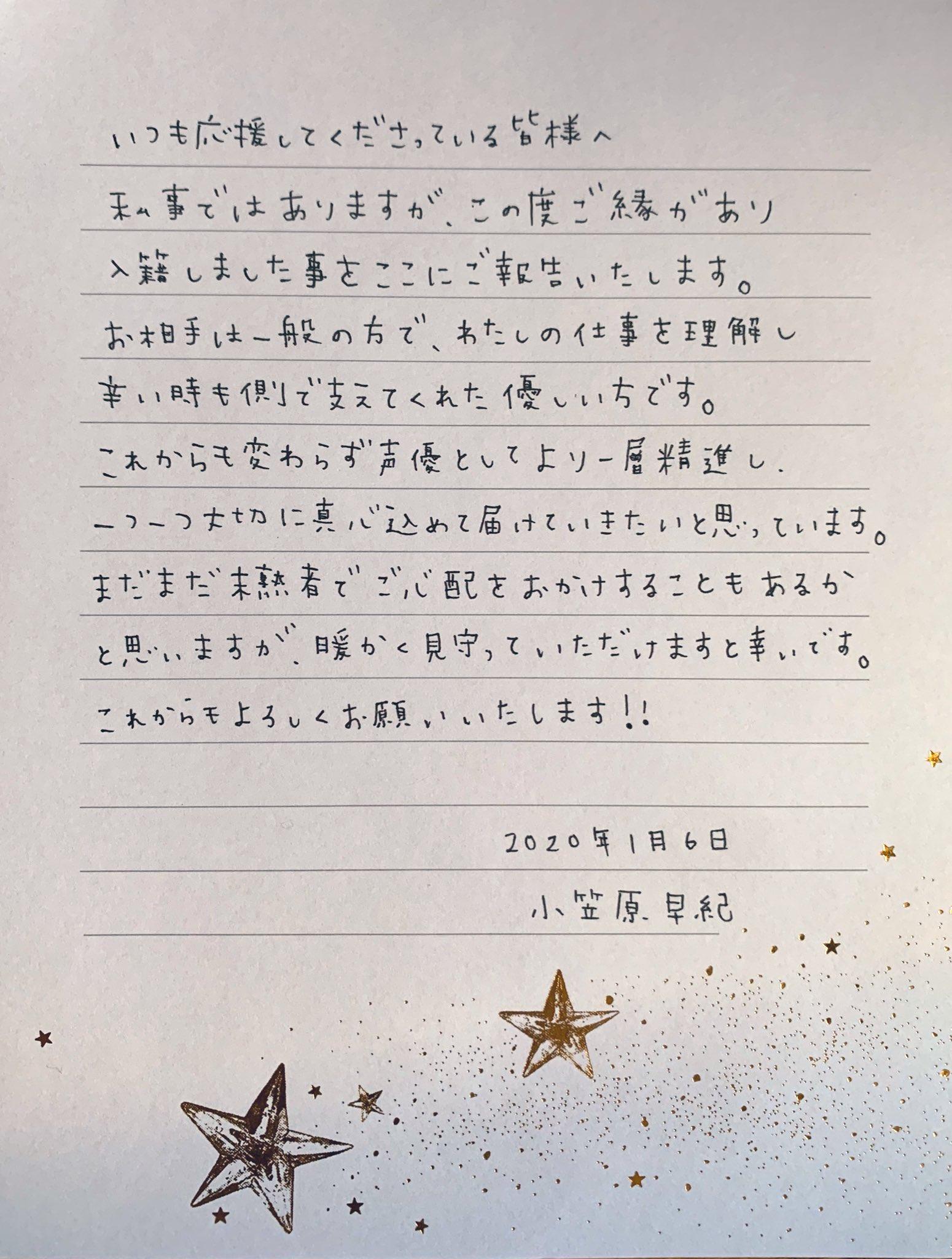 又是一般男性!声优小笠原早纪宣布与一般男性结婚- ACG17.COM