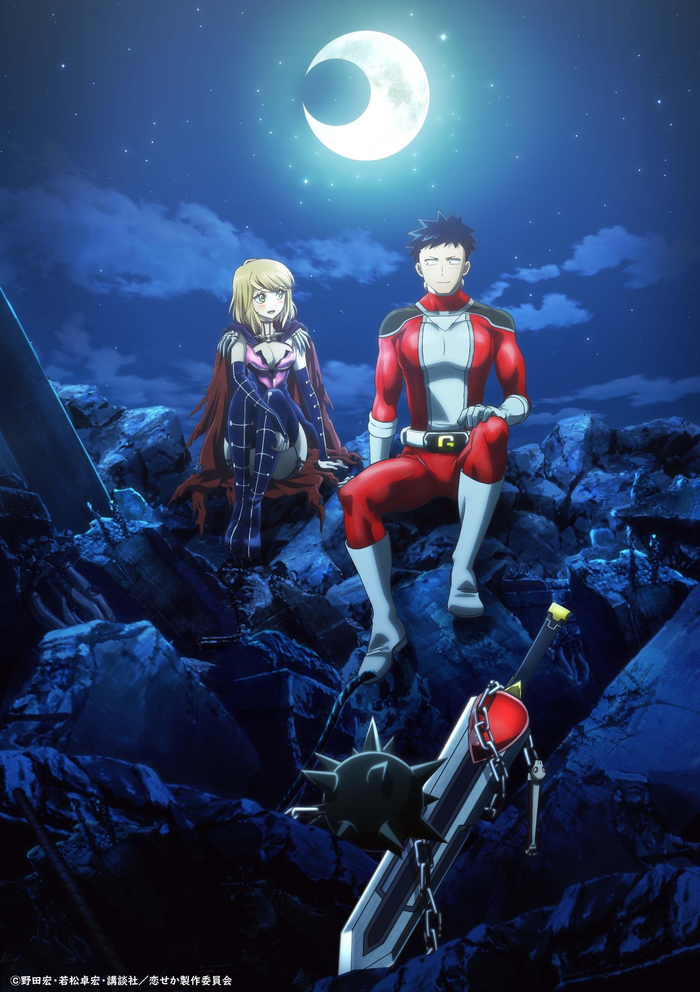 TV动画片《恋爱要在世界征服后》第一弹主视觉图公开,动漫文章