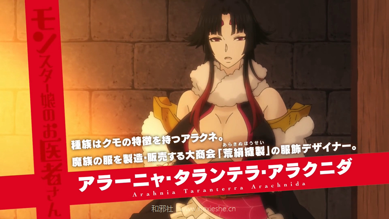 TVアニメ『魔物娘的医生』PV第1弾.mp4_000051.075