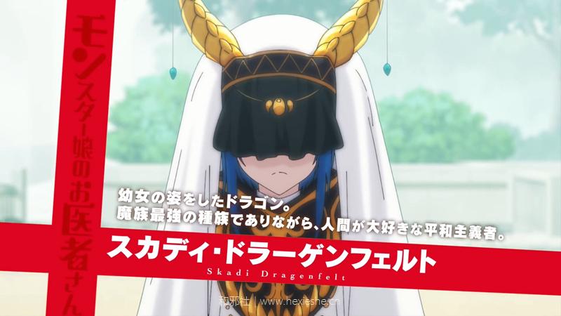 TVアニメ『魔物娘的医生』PV第1弾.mp4_000053.979