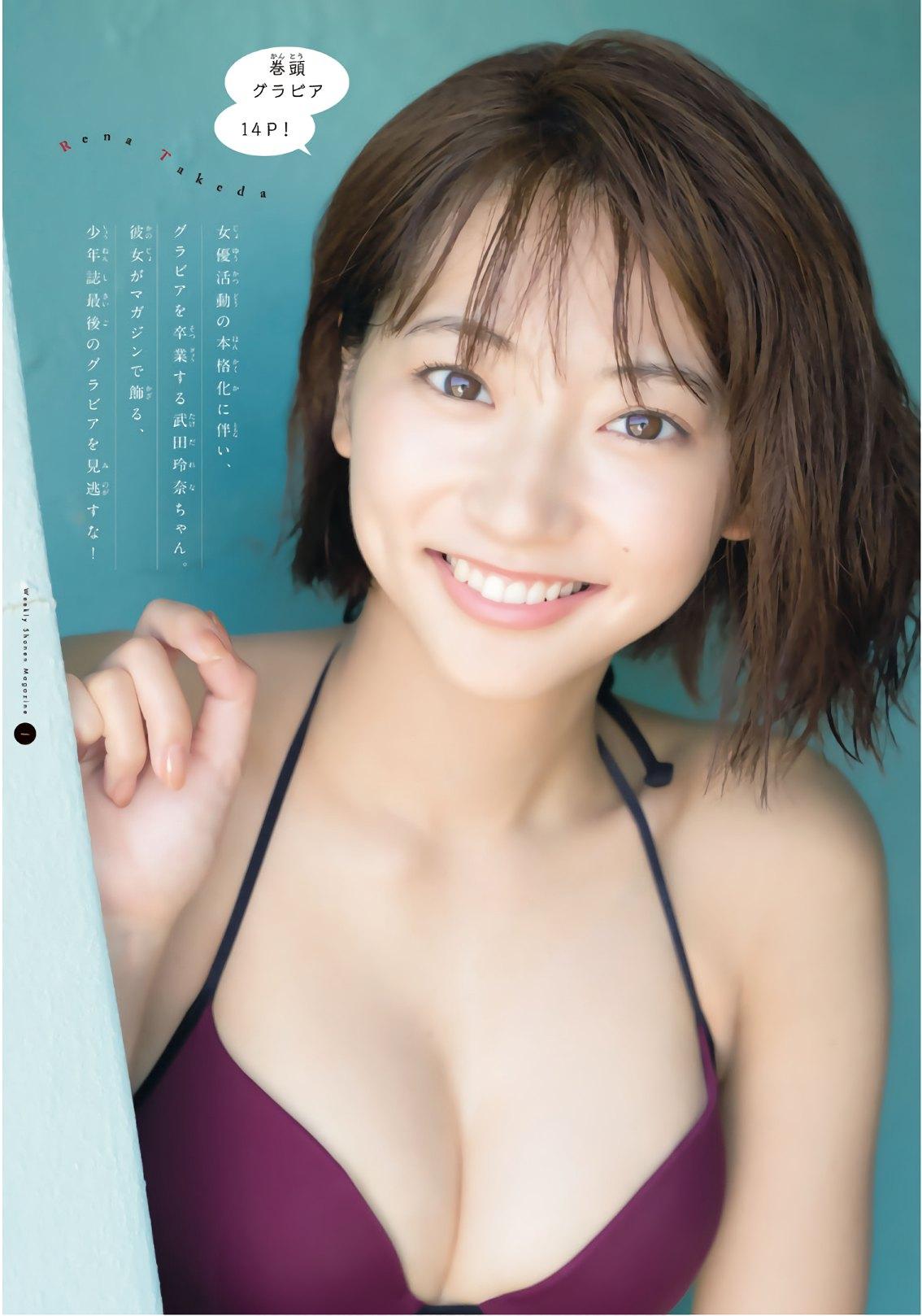 Young Magazine 武田玲奈 0003