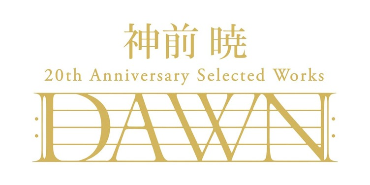 神前晓 20周年 纪念CD