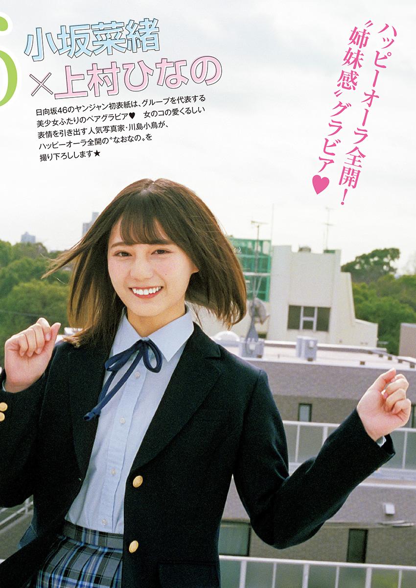 小坂菜绪 上村ひなのYoung Jump 2020 No.12 - p005 [aKraa]