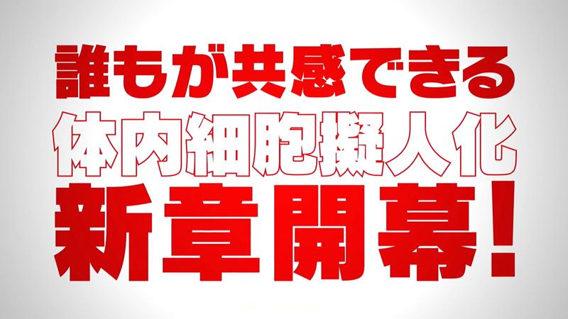 TVアニメ第2期「はたらく細胞!!」2021年1月放送開始! _ 第1弾PV.mp4_000046.977