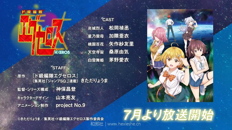 TVアニメ「ド級編隊エグゼロス」第1弾PV.mp4_000044.030