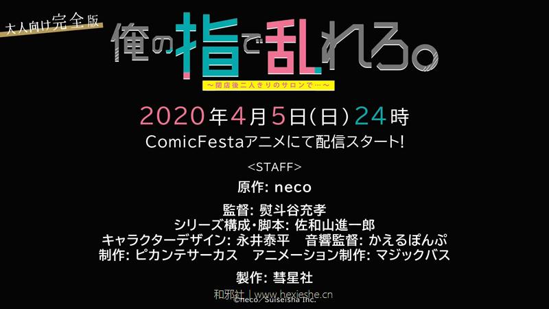 【公式】TVアニメ「俺の指で乱れろ。~閉店後二人きりのサロンで…~」『完全版』2020年4月放送スタート!【PV】.mp4_000026.533