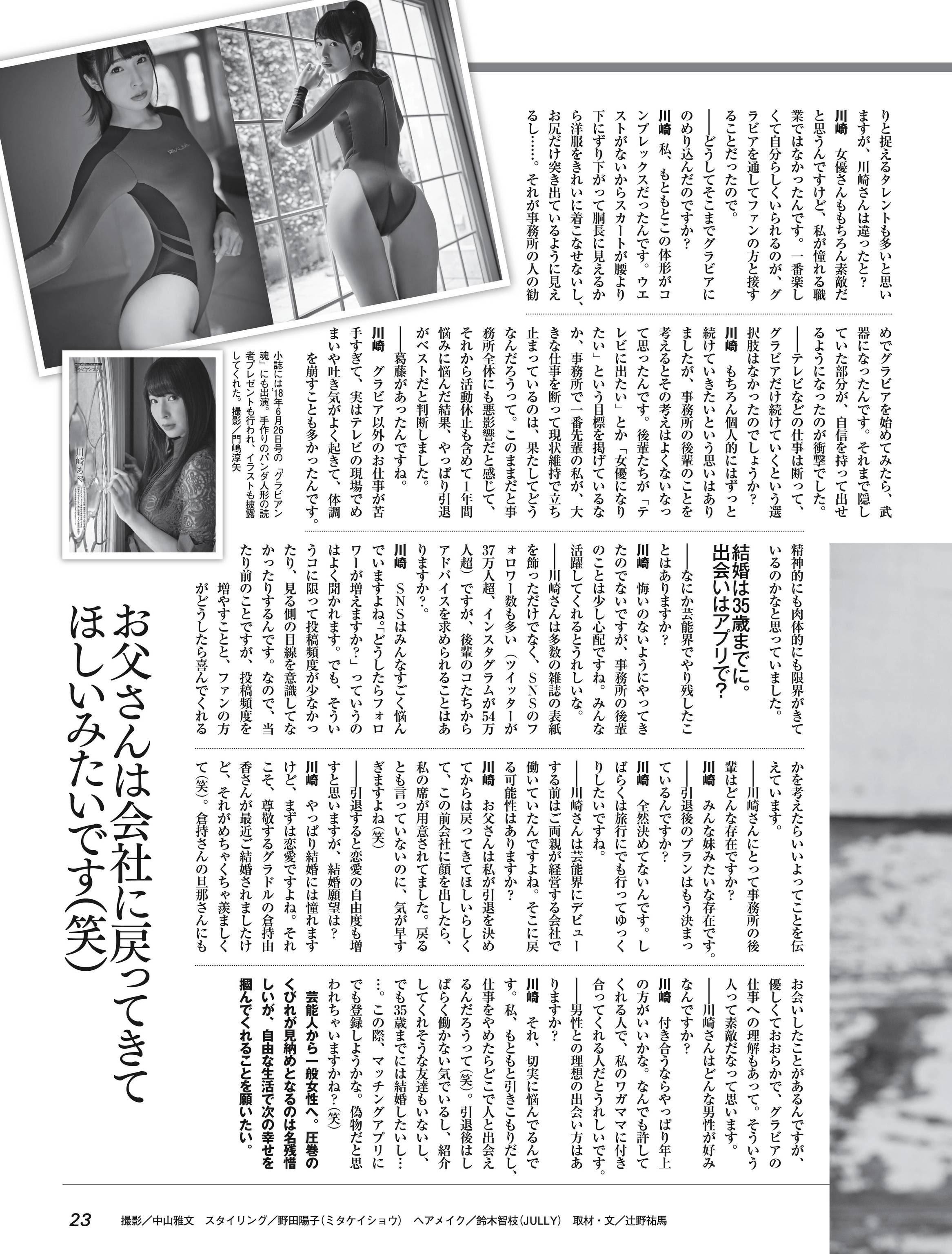 3-Aya Kawasaki (7)