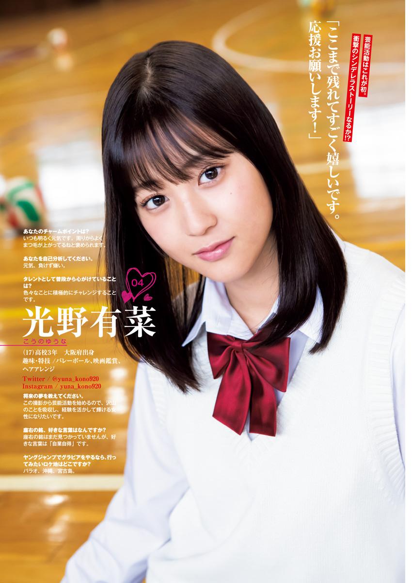 週刊ヤングジャンプ 2020 No.19 - p007 [aKraa]