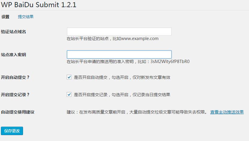 使用WP BaiDu Submit插件自动向百度提交链接