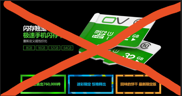 渣渣TF卡OV内存卡写保护无法删除文件无法格式化,大家不要买它