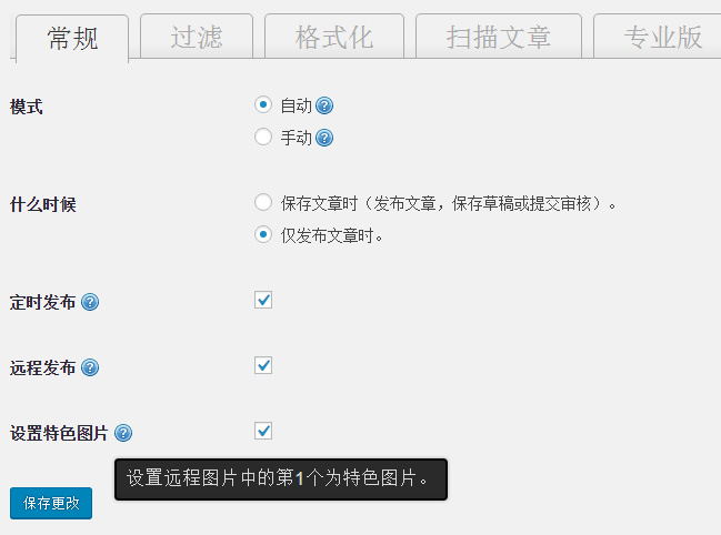 wordpress图片本地化工具-QQWorld自动保存图片