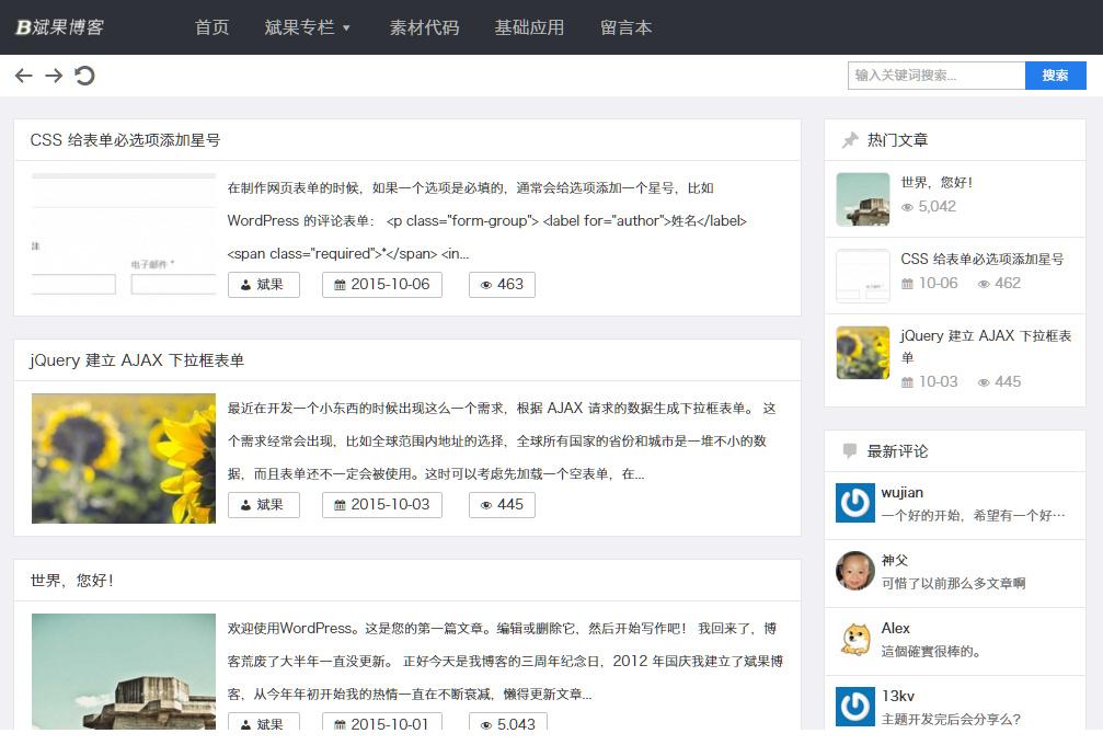WP主题  【免费主题】WordPress 响应式全站 AJAX 博客主题:Beginning