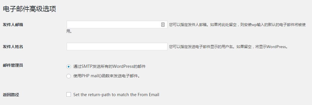 WP Mail SMTP汉化版