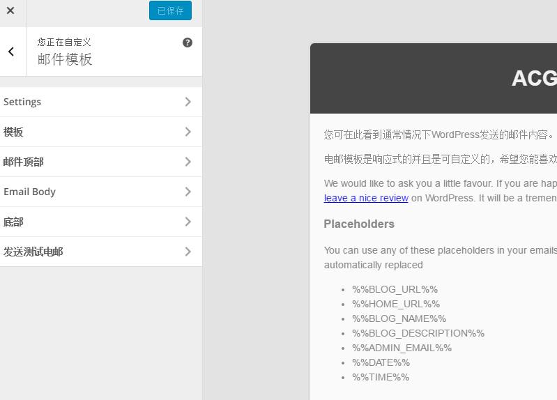 Wp插件  WordPress邮件模板美化插件-Email Templates